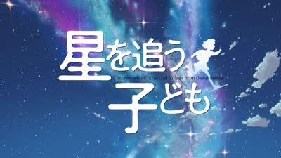 Trailer Hoshi o ou kodomo