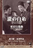 Subtitrare Tokyo koshin-kyoku (Tokyo March)