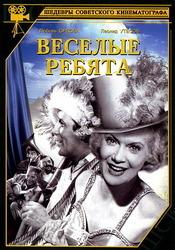 Subtitrare Vesyolye rebyata (Moscow Laughs)