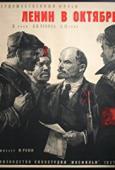 Subtitrare Lenin in Octombrie (Lenin v oktyabre)