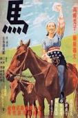 Subtitrare Uma (Horse)