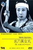 Subtitrare Meito bijomaru (The Famous Sword Bijomaru)