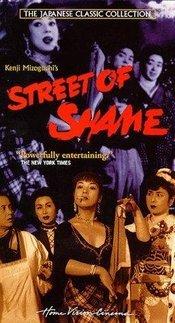 Subtitrare Akasen chitai (Street of Shame)