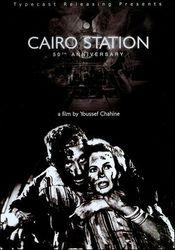 Subtitrare Bab El Hadid (Cairo Station)