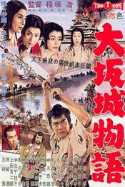 Subtitrare  Daredevil in the Castle (Ôsaka-jô monogatari)