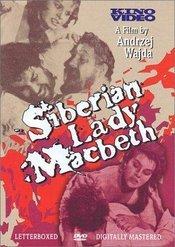 Subtitrare Sibirska Ledi Magbet (Siberian Lady Macbeth)