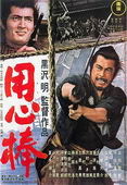 Subtitrare Yojimbo (The Bodyguard)