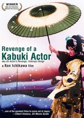Subtitrare Yukinojo henge (An Actor's Revenge)