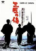Subtitrare Sanbiki no samurai (Three Outlaw Samurai)