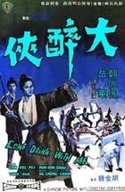 Subtitrare Come Drink with Me (Da zui xia)