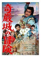 Subtitrare Kiganjô no bôken (Adventure in Kigan Castle)