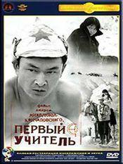 Subtitrare Pervyy uchitel (The First Teacher)