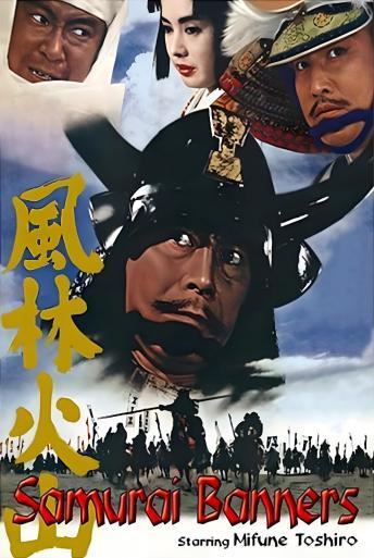 Subtitrare Samurai Banners (Furin kazan)