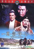 Subtitrare Quan ji (Duel of Fists)