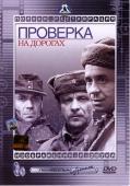 Subtitrare Proverka na dorogakh