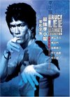 Subtitrare Fist of Fury (Jing wu men)