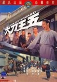 Subtitrare The Iron Bodyguard (Da dao Wang Wu)