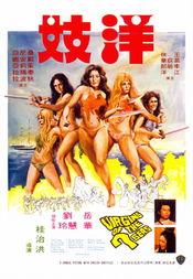 Subtitrare Virgins of the Seven Seas (The Bod Squad) Yang chi