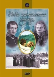 Subtitrare Zvezda plenitelnogo schastya (The Star of Fascinat