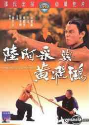 Trailer Huang Fei-hong yu liu a cai