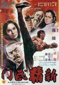 Subtitrare Invincible Kung Fu Brothers