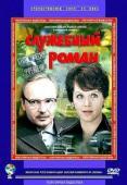 Subtitrare Sluzhebnyy roman (Office Romance)