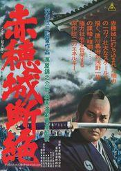 Subtitrare Ako-Jo danzetsu (The Fall of Ako Castle)