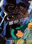 Subtitrare Arsene Lupin and the Castle of Cagliostro
