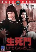 Subtitrare Sheng si dou (Life Gamble)