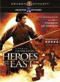 Subtitrare Heroes of the East aka Shaolin Challenges Ninja