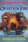 Subtitrare La guerre du feu (Quest for Fire)