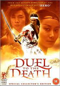 Subtitrare Duel to the Death (Xian si jue)