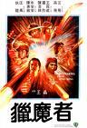 Subtitrare Lie mo zhe (Mercenaries from Hong Kong)