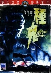 Subtitrare Zhong gui