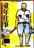 Trailer Tong nien wang shi
