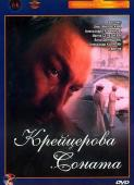 Subtitrare Kreytserova sonata (Kreutzer Sonata)