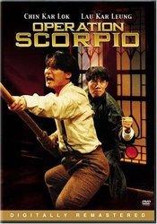 Subtitrare Scorpion King (Jie zi zhan shi)