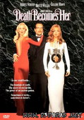 Subtitrare Death Becomes Her