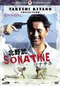 Subtitrare Sonatine (Sonachine)