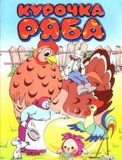 Subtitrare Kurochka Ryaba (Assia and the Hen with the Golden