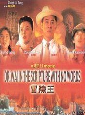 Subtitrare Mo him wong