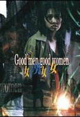 Subtitrare Hao nan hao nu (Good Men, Good Women)