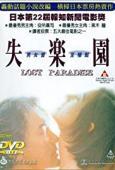 Subtitrare Lost Paradise (Shitsurakuen)