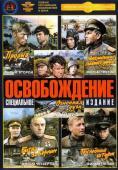 Subtitrare Osvobozhdenie (The Great Battle)