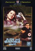 Subtitrare Ram Teri Ganga Maili