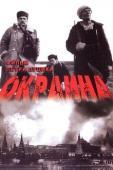 Subtitrare Okraina (The Outskirts)