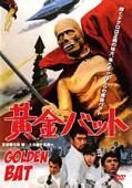 Subtitrare Ogon batto (The Golden Bat )
