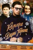 Subtitrare Karera Dimy Gorina