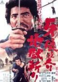 Subtitrare Samurai Wolf II (Kiba okaminosuke jigoku giri)
