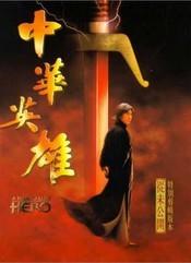 Subtitrare Zhong hua ying xiong